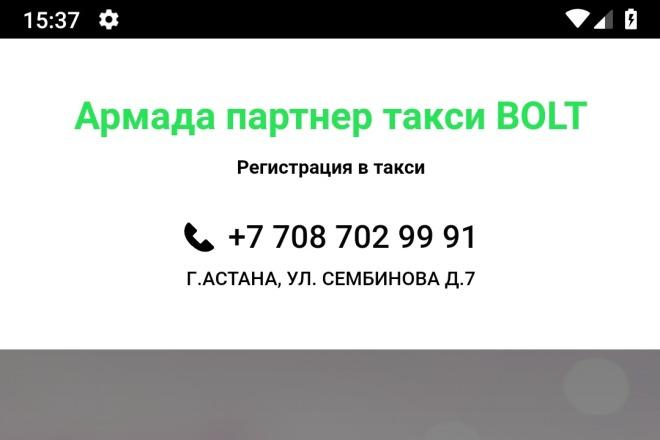 Конвертирую Ваш сайт в Android приложение 17 - kwork.ru