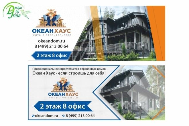 Рекламный баннер 48 - kwork.ru