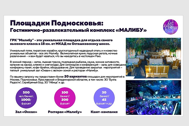 Исправлю дизайн презентации 54 - kwork.ru