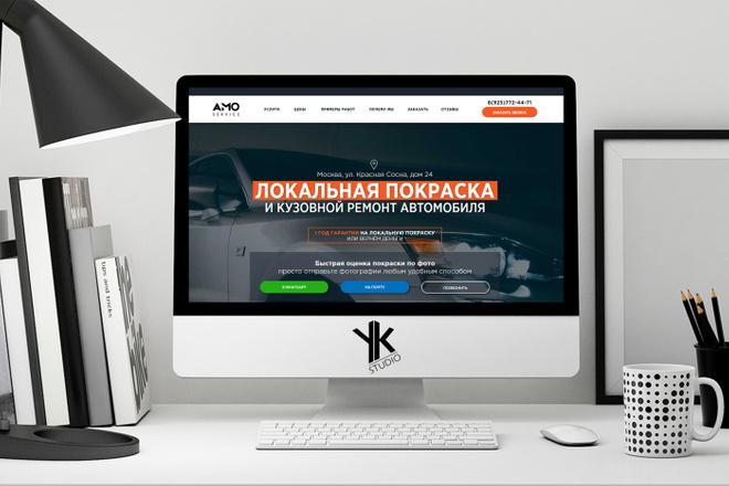 Лендинг под ключ, крутой и стильный дизайн 26 - kwork.ru