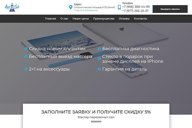Сайт под ключ. Landing Page. Backend 185 - kwork.ru