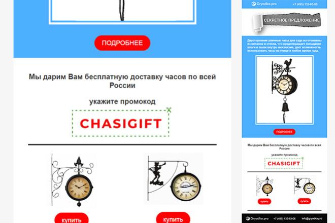 Дизайн и верстка адаптивного html письма для e-mail рассылки 67 - kwork.ru