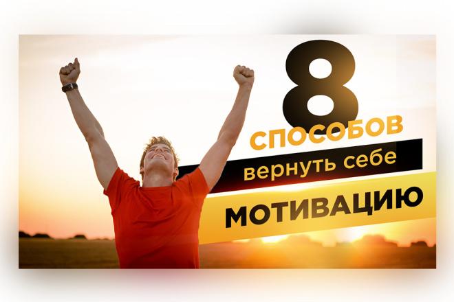 Сделаю превью для видеролика на YouTube 73 - kwork.ru