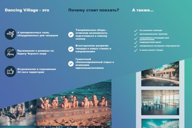 Дизайн евро буклета 3 - kwork.ru