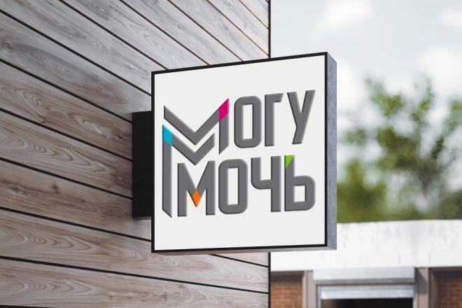 Разработаю 3 варианта модерн логотипа 96 - kwork.ru