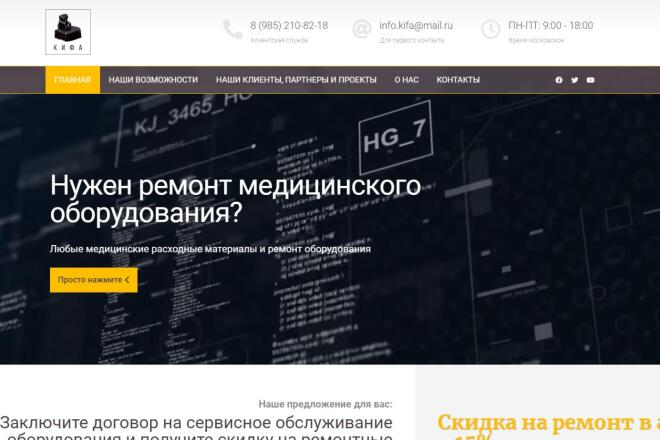 Сайт для любого бизнеса на Wordpress 11 - kwork.ru