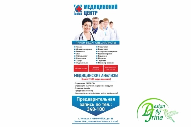 Наружная реклама 47 - kwork.ru