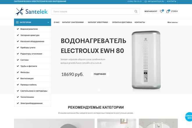 Магазин Премиум 1 - kwork.ru