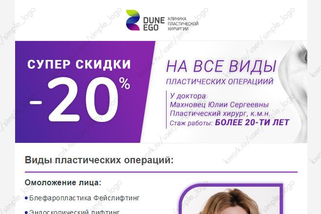 Html-письмо для E-mail рассылки 9 - kwork.ru