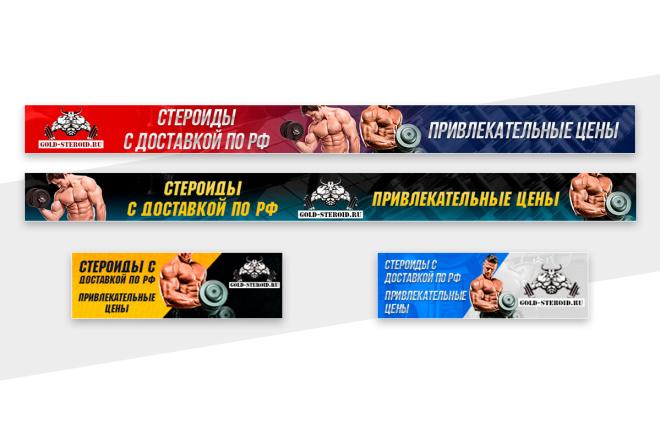 2 баннера для сайта 77 - kwork.ru