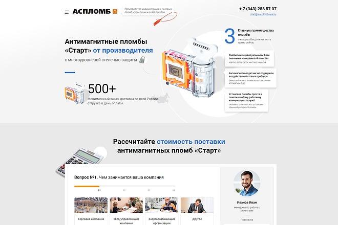 Адаптивная верстка сайта по дизайн макету 14 - kwork.ru