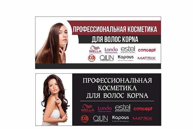Дизайн для наружной рекламы 127 - kwork.ru