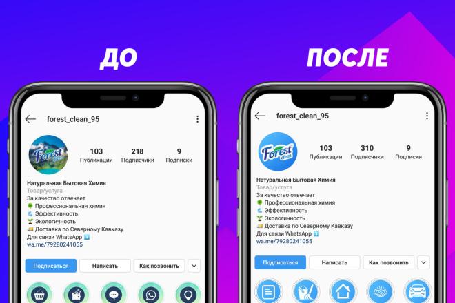 Обложки на актуальные в инстаграм 6 - kwork.ru