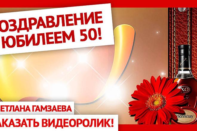 Поздравление с Днем рождения, с юбилеем 1 - kwork.ru