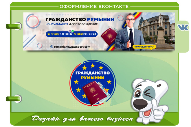 Оформлю вашу группу ВКонтакте 41 - kwork.ru