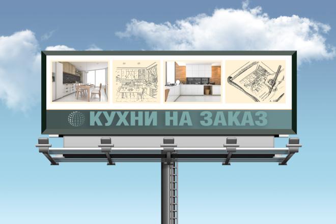 Дизайн для наружной рекламы 1 - kwork.ru