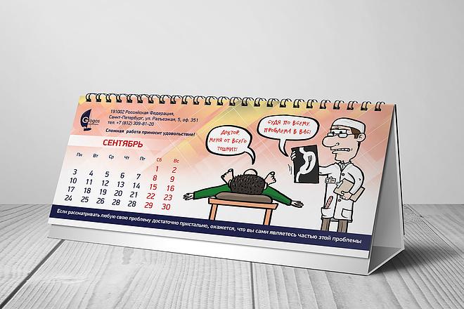 Нарисую для Вас иллюстрации в жанре карикатуры 164 - kwork.ru