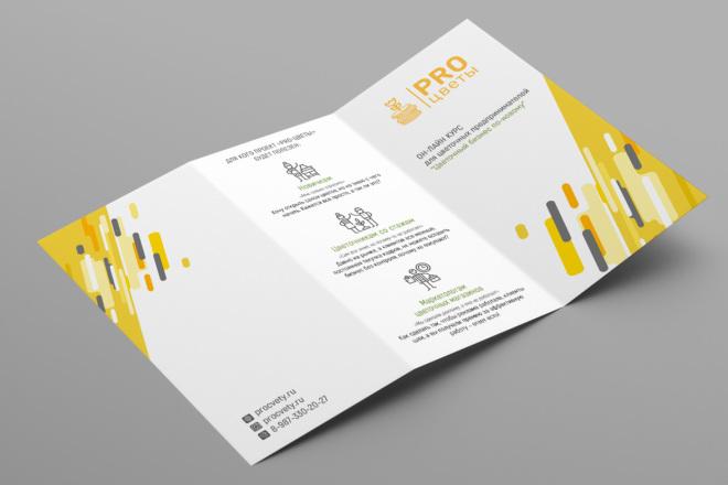 Дизайн брошюры, буклета 24 - kwork.ru