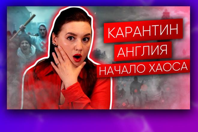 Креативные превью картинки для ваших видео в YouTube 17 - kwork.ru