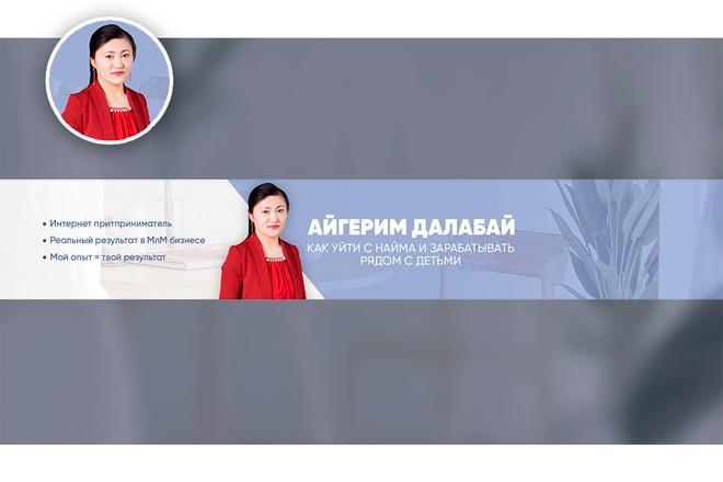 Оформление канала YouTube 42 - kwork.ru