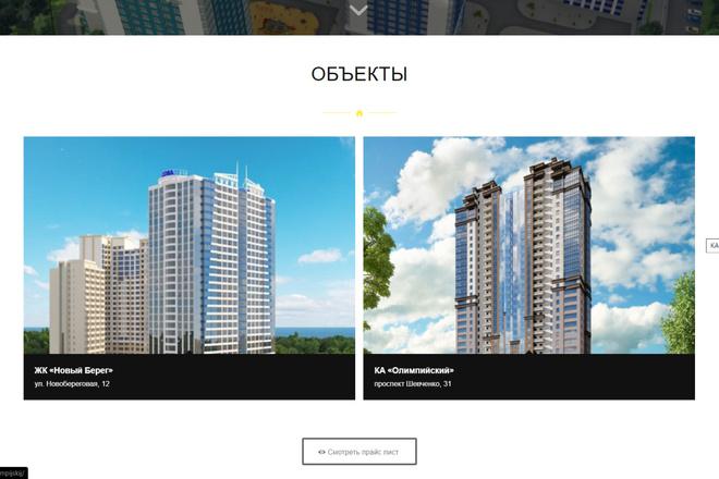 Создам современный адаптивный landing на Wordpress 7 - kwork.ru