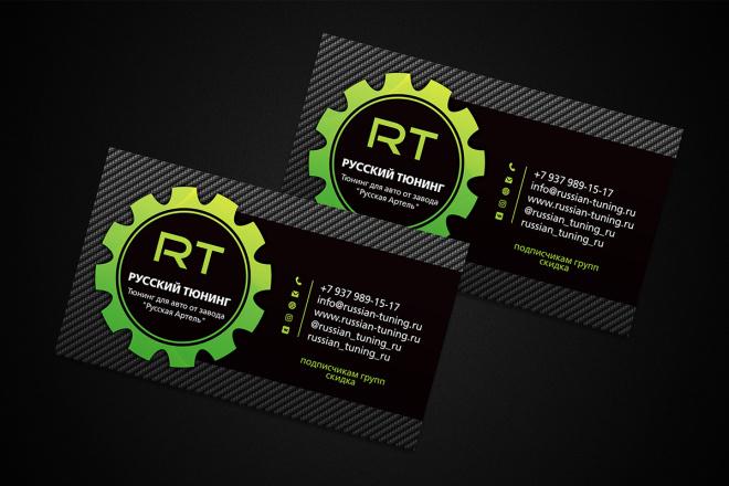 Дизайн визитки с исходниками 91 - kwork.ru