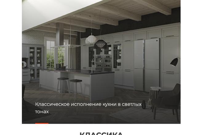 Сверстаю сайт по любому макету 203 - kwork.ru