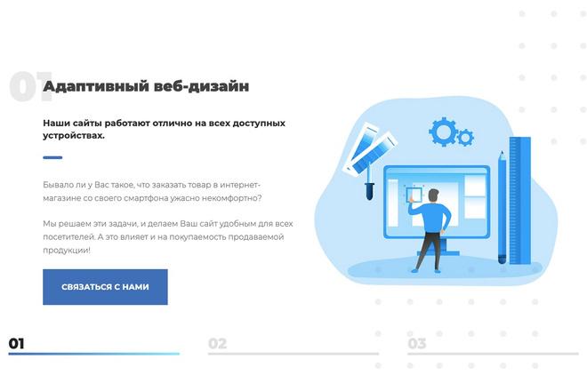 Сверстаю сайт по любому макету 166 - kwork.ru