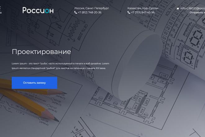 Сверстаю сайт по любому макету 92 - kwork.ru