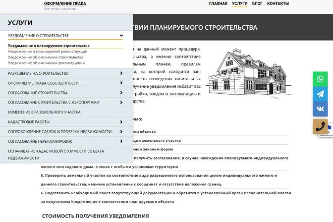Доработка и исправления верстки. CMS WordPress, Joomla 60 - kwork.ru