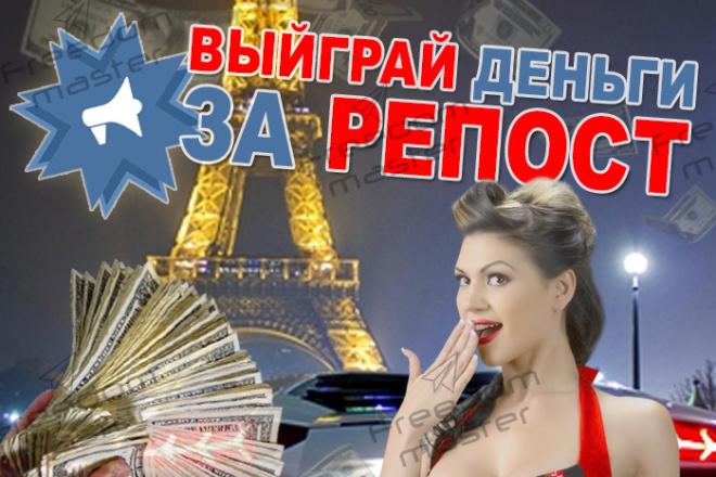 Разработаю 3 promo для рекламы ВКонтакте 79 - kwork.ru