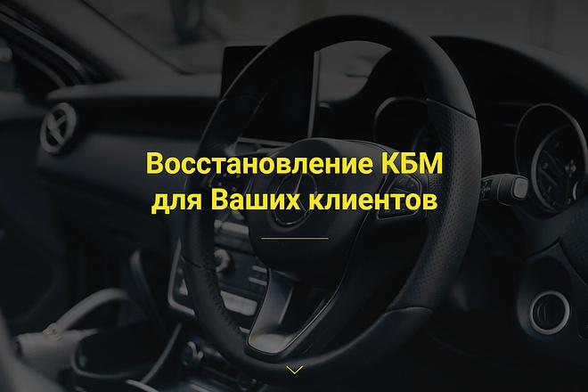 Скопирую Landing Page, Одностраничный сайт 81 - kwork.ru
