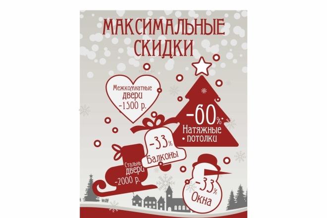 Сделаю открытку 105 - kwork.ru