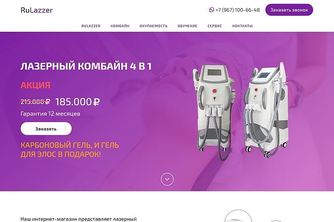 Сайт под ключ. Landing Page. Backend 164 - kwork.ru
