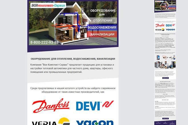 Дизайн и верстка адаптивного html письма для e-mail рассылки 73 - kwork.ru