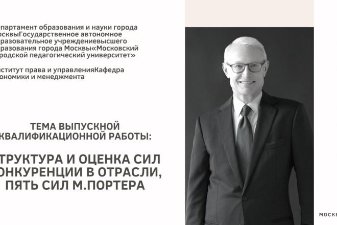 Стильный дизайн презентации 217 - kwork.ru