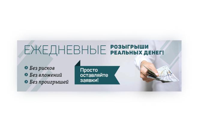 Сделаю качественный баннер 65 - kwork.ru