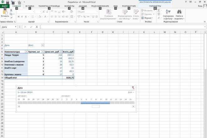 Напишу макрос на VBA для Excel 92 - kwork.ru