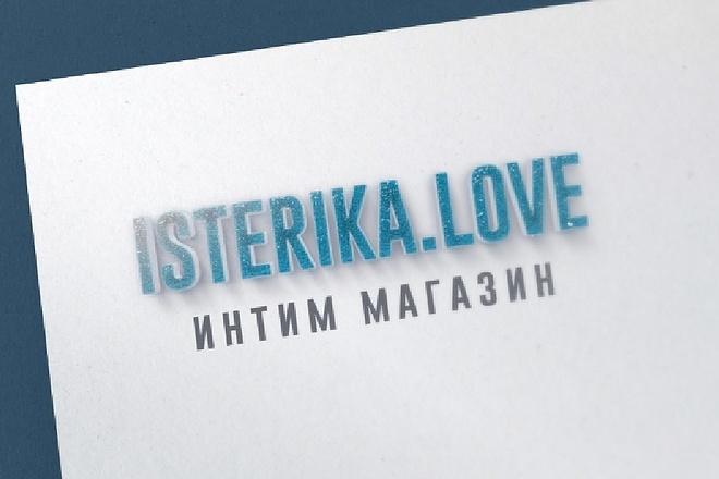 Нарисую удивительно красивые логотипы 135 - kwork.ru