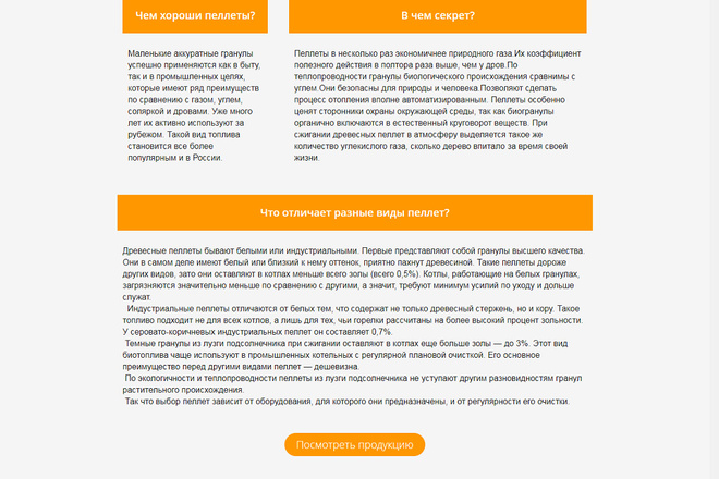 Разработка Landing page LPmotor 10 - kwork.ru
