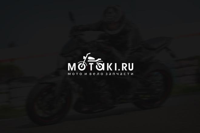 Разработаю логотип + подарок 13 - kwork.ru