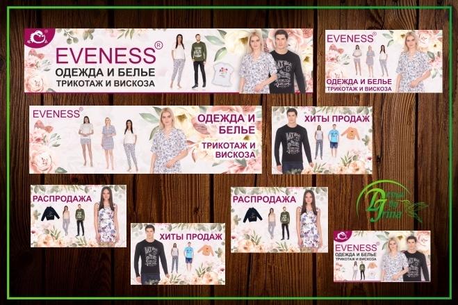 Рекламный баннер 7 - kwork.ru