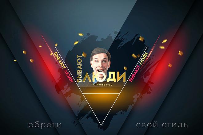 Шапка для канала YouTube 55 - kwork.ru
