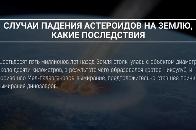 Разработка стильных презентаций 4 - kwork.ru