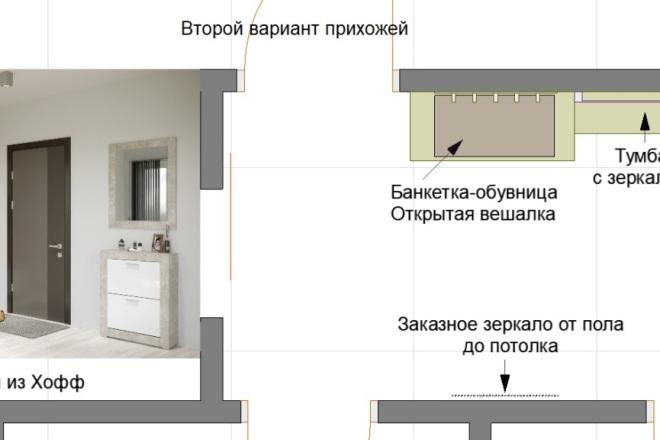 Планировочные решения. Планировка с мебелью и перепланировка 65 - kwork.ru
