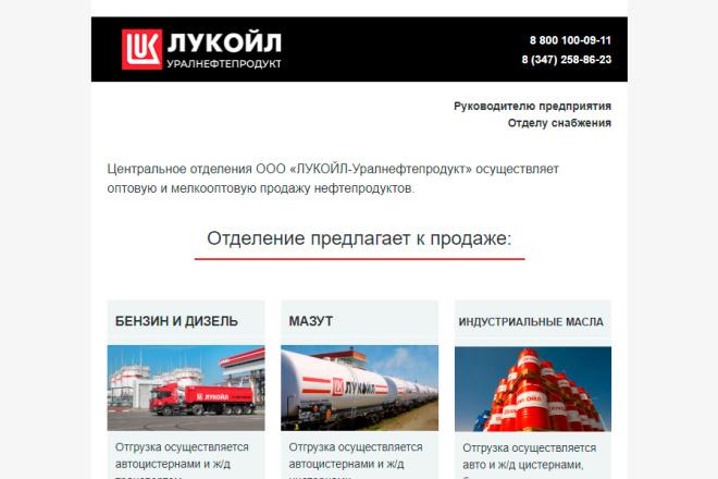 Создание и вёрстка HTML письма для рассылки 52 - kwork.ru