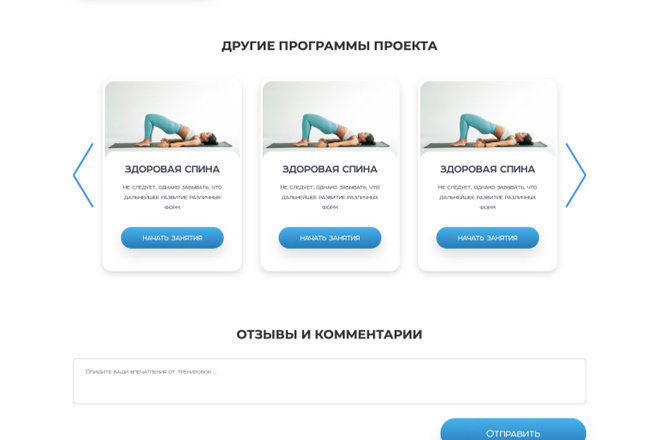Сверстаю сайт по любому макету 22 - kwork.ru