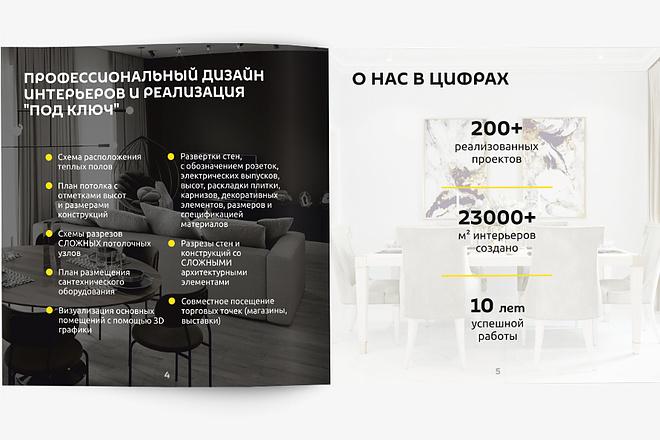 Разработаю Маркетинг Кит, для личных встреч и рассылки 165 - kwork.ru