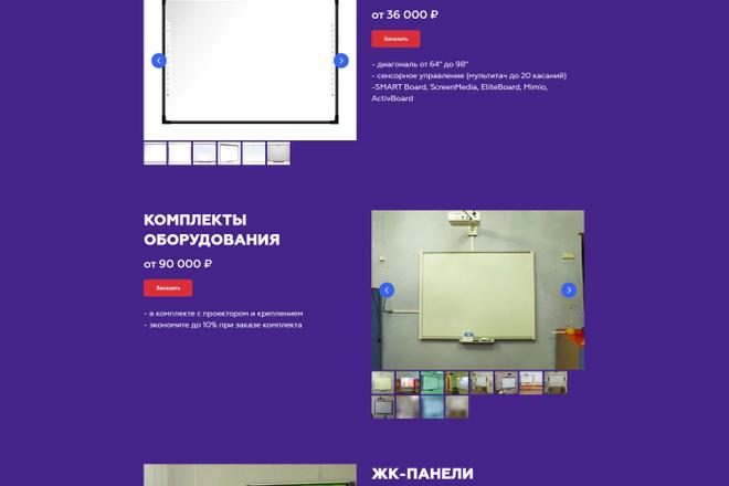 Перенос, экспорт, копирование сайта с Tilda на ваш хостинг 11 - kwork.ru