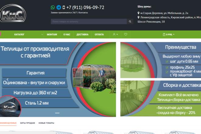 Создам интернет-магазин на CMS Opencart 3 - kwork.ru